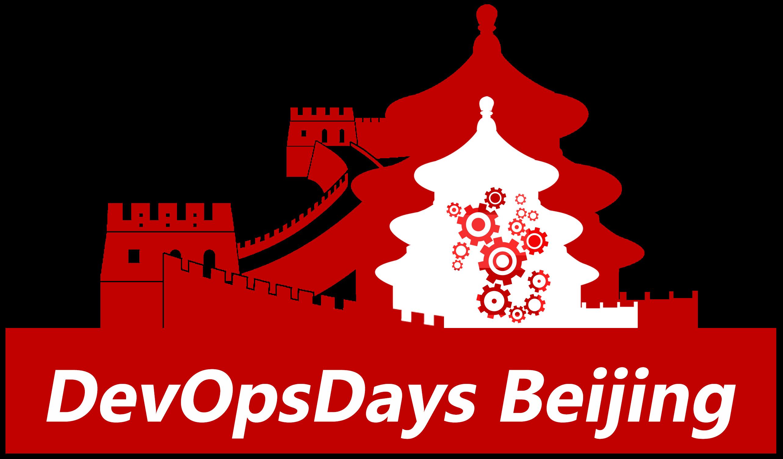devopsdays Beijing 2017